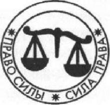 Еще по теме Классификация видов правовой экспертизы